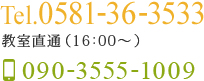0581-36-3533、16時以降直通電話番号、090-3555-1009