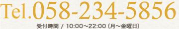 Tel.058-243-3250 受付時間 / 10:00~22:00(月~金曜日)