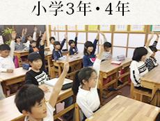 小学3年・4年生