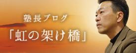 塾長ブログ「虹の架け橋」