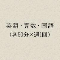 英語・数学・国語(各50 分× 週1 回)