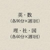 英・数(各90分/×週1回)理・社・国(各60分/×週1回)