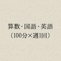 算数・国語・英語(100分×週1回)