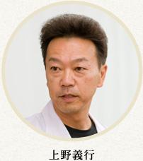 上野 義行